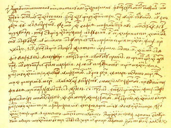 Scrisoarea lui Neacșu